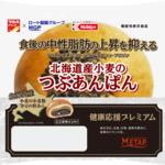<新商品>【日本初】機能性表示食品のあんぱん「北海道産小麦のつぶあんぱん」新発売。ドラッグストア×製薬会社×製パン会社が共同開発!