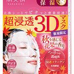 <新商品>「肌美精 超浸透3Dマスク(紅葉)」数量限定発売!~「秋を感じる花果の香り」で、ゆったりスキンケアタイム~