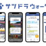 <ニュース>メドピアグループ、サッポロドラッグストアーとの共同事業 歩数記録アプリ「サツドラウォーク」をリリース