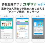 <ニュース>歩数記録アプリ「スギサポwalk」、家族や友人同士で歩数を共有し合える「グループ機能」をリリース