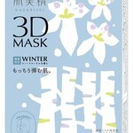 <新商品>「肌美精 超浸透3Dマスク(冬)」数量限定発売!~濃厚ミルク美容液でもっちり弾む肌へ~
