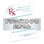 薬局とドラッグストアの違い(1)法的根拠――ドラッグストアの処方せん