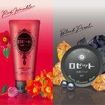 <新商品>黒(BLACK)と赤(RED)の洗顔料、大人気ロングセラー「ロゼット洗顔パスタ」に新登場!