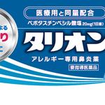 <新商品>アレルギー専用鼻炎薬「タリオンⓇAR」本日発売