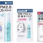 <新商品>花粉・PM2.5・ウイルスの肌や髪への付着を抑制 『アレルテクト』をシリーズ化 ミスト・ジェルクリーム・消毒液を発売