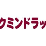 <新商品>大手ドラッグストア「コクミンドラッグ」で取扱い開始! 『マスクセレブ YU ・ RI ・ KO 』売上絶好調!