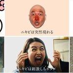 <新商品>~ニキビを擬人化?!~ お笑い芸人 かが屋「賀屋」さん、人気YouTuber「mirei」さん出演の 薬用ニキビケアシリーズ「肌美精CHOI」オリジナルWEBムービー3月8日(月)から公開!