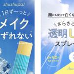 <新商品>マスクによる摩擦ダメージを軽減!shushupa!(シュシュパ)から、クールタイプのメイクキープスプレーとUVカットスプレーが数量限定で発売!