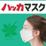 <新商品>北海道の名品、北見ハッカとコラボした『ハッカマスク』2021年4月発売開始