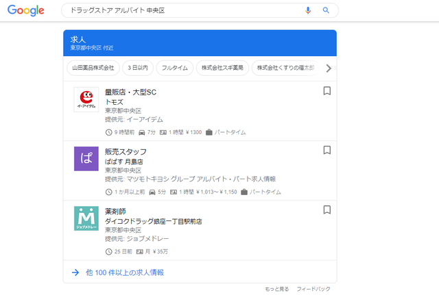 Googleしごと検索(Google for Jobs...