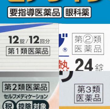 「2」の数字を囲んであるのは、指定第2類医薬品