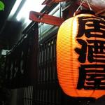 井ノ頭線沿線でおすすめの日本酒が飲める店はここ!