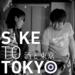 「SAKE TO TOKYO 酒と東京 -謹賀新酒-」 at 錦糸町 Little Sake Square