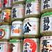日本酒を探している時によく見かける全国新酒鑑評会とは?