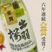東日本で辛口の日本酒といえば、この3つがおすすめ!