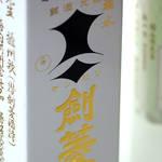 西日本でおすすめな辛口の日本酒三選