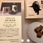 日本酒チョコレート for Valentine's day