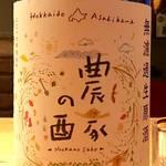北海道の日本酒がアツい!