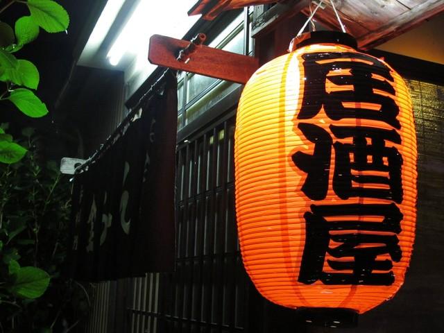 写真素材 足成:居酒屋の赤提灯 (647)