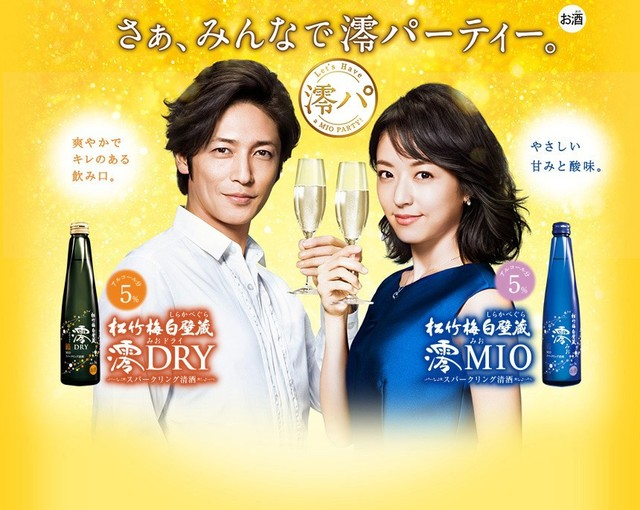 松竹梅白壁蔵「澪(みお)」MIO スパークリング清酒  | 宝酒造株式会社 (1474)