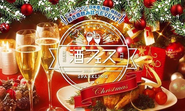 酒フェスクリスマスパーティー (1503)