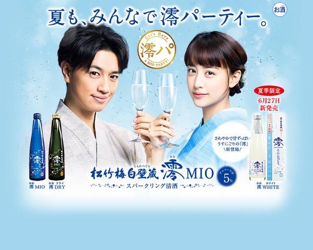 松竹梅白壁蔵「澪(みお)」MIO スパークリング清酒  | 宝酒造株式会社 (3844)