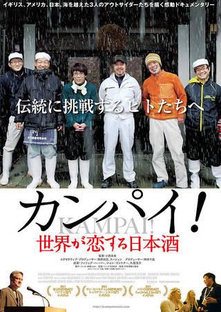 カンパイ!世界が恋する日本酒 : 作品情報 - 映画.com (4031)