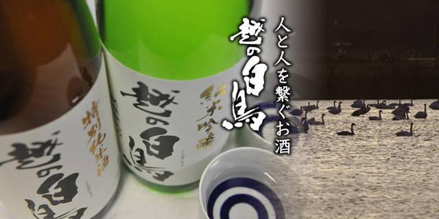 純米酒・吟醸酒・生原酒・にごり酒など、こだわりの酒造り|新潟第一酒造 株式会社 (4232)