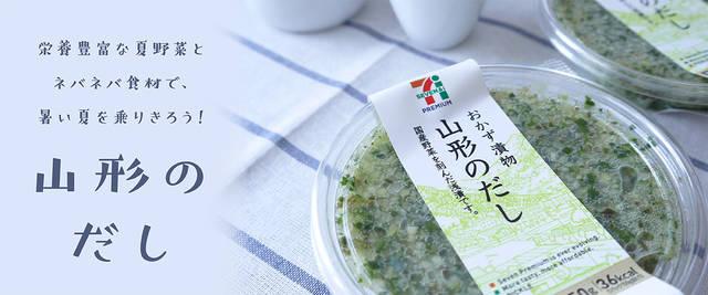 夏野菜とネバネバ食材の「山形のだし」 | セブンプレミアム公式 セブンプレミアム向上委員会 (4237)