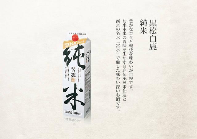白鹿|商品のご案内 | 純米酒 | 黒松白鹿 純米 (4295)