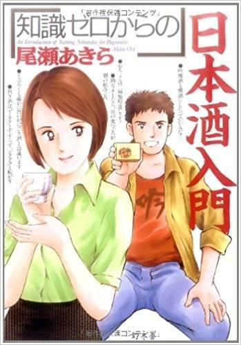 知識ゼロからの日本酒入門 | 尾瀬 あきら |本 | 通販 | Amazon (4327)