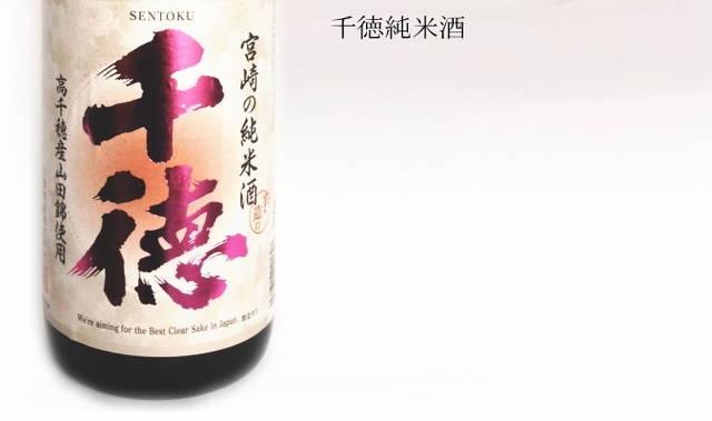 千徳酒造株式会社 | 商品のご案内 (4468)