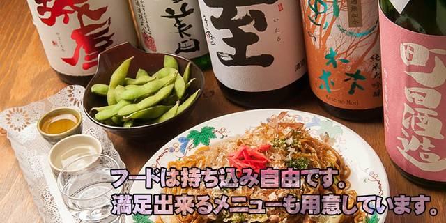 日本酒120種と世界の酒飲み放題の店 北のポン酒城 (4536)