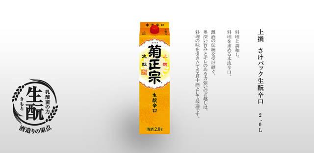 上撰 さけパック生酛辛口 2Lパック詰|菊正宗酒造~辛口ひとすじ~ (4736)