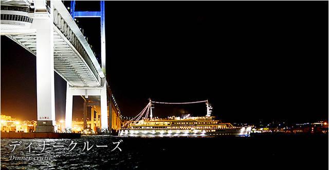 ディナークルーズ|横浜クルーズ船【ロイヤルウイング】- 横浜美夜景クルージング、中華バイキング・コース (4863)