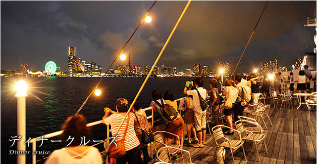 ディナークルーズ|横浜クルーズ船【ロイヤルウイング】- 横浜美夜景クルージング、中華バイキング・コース (4864)