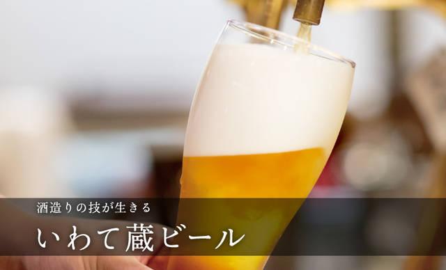 いわて蔵ビール – クラフトビール | 世嬉の一酒造(せきのいち) (4892)