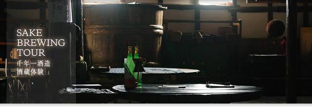 千年一酒造 酒蔵体験|宿泊プラン|ウェスティンホテル淡路【公式】 (4895)