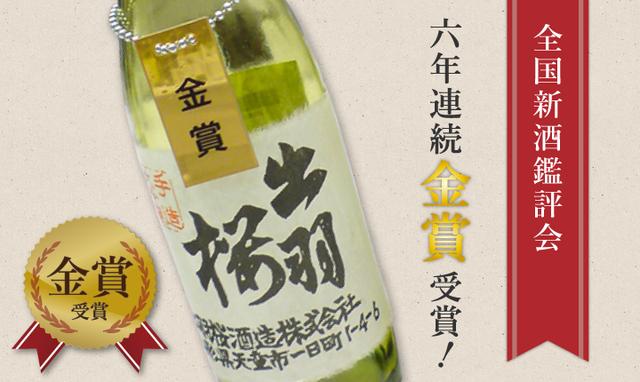 全国新酒鑑評会 6年連続金賞受賞 - 受賞歴 - 出羽桜酒造株式会社 (5250)