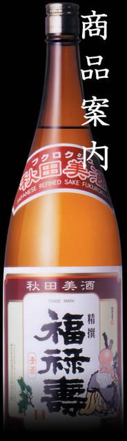 福禄寿酒造--商品案内--吟醸酒 (5251)