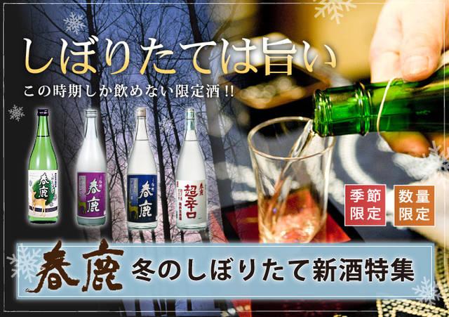 冬のしぼりたて新酒特集 春鹿 今西清兵衛商店 (5281)
