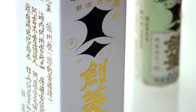 極上黒松剣菱 | 商品のご案内 |  剣菱酒造株式会社 (5283)