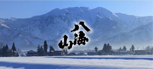 八海山 (5293)
