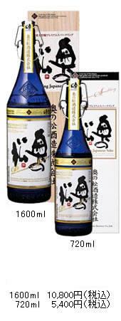 純米大吟醸プレミアムスパークリング (5322)