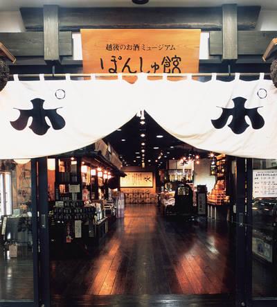 越後のお酒ミュージアム  ぽんしゅ館/にいがた観光ナビ (5550)