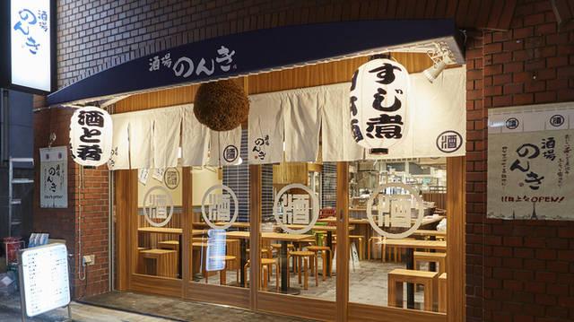 酒場のんき - 四谷三丁目/居酒屋 [食べログ] (5557)