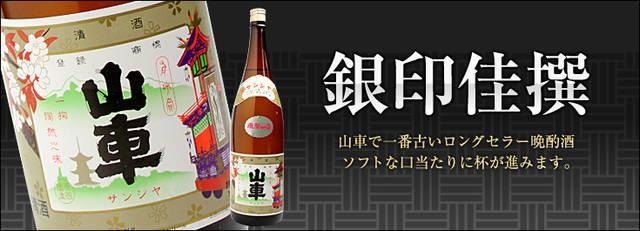 銀印佳撰 日本酒・地酒通販│飛騨酒蔵 山車【公式サイト】 (5633)