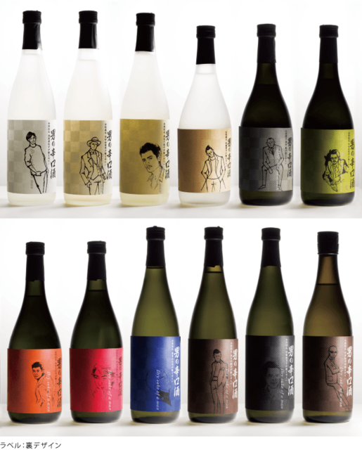 <蔵女>12人の女性蔵元・杜氏 がこんな男性に飲ませたい「男の辛口酒」男ころし酒 | クラウドファンディング - Makuake(マクアケ) (5650)