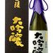 金陵 大吟醸 | 日本酒の通販「清酒 金陵」 西野金陵株式会社