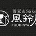 蕎麦&Sake 風鈴屋|東京恵比寿の日本酒バル|地図・アクセス - 恵比寿店